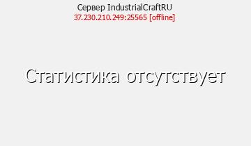 Сервер Minecraft IndustrialCraftRU