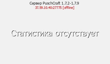 Статистика Сервера Pusch Craft Заходи играй!