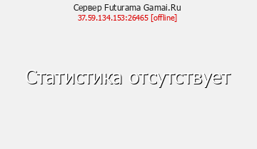 Сервер Minecraft Futurama Gamai.Ru