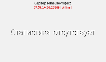 MineDieProject
