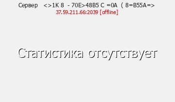 Сервер КОЛОНИЯ - СПАСИ ЧЕЛОВЕЧЕСТВО