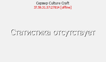 Сервер CultureCraft