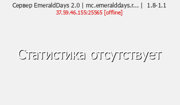 Сервер EmeraldDays
