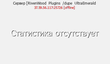 Сервер [DoodleCraft