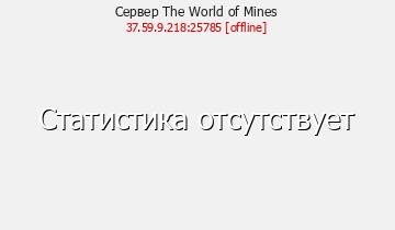 Сервер The World of Mines