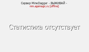 Сервер Minecraft MineDagger - ВЫЖИВАЙ -
