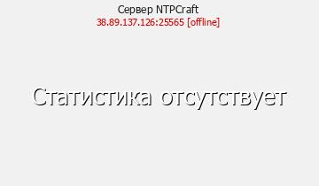 Сервер NTPCraft