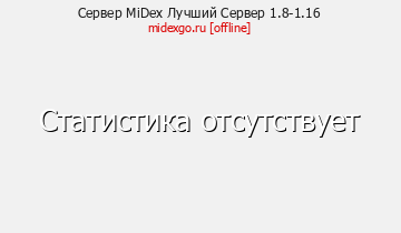 Сервер Minecraft MiDex Лучший Сервер 1.8-1.12.2