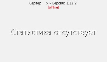 Сервер Minecraft NexusGrief 1.11.1 - 1.12.2