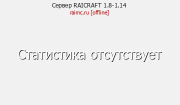 Сервер Minecraft RAICRAFT 1.8-1.14