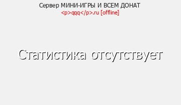 Сервер Minecraft МИНИ-ИГРЫ И ВСЕМ ДОНАТ