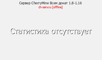 Сервер Minecraft CherryMine Всем донат 1.8-1.15