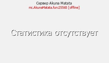 Сервер Minecraft Akuna Matata