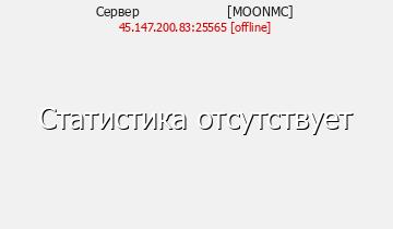 Сервер Minecraft [MOONMC]