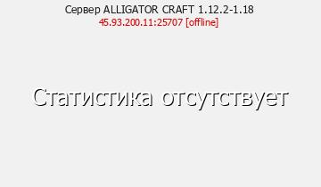 Сервер Minecraft ALLIGATOR CRAFT
