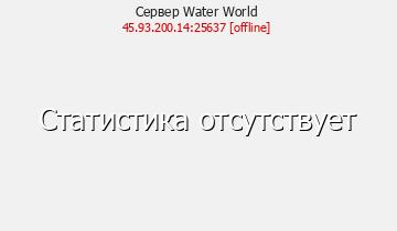 Сервер Minecraft Water World