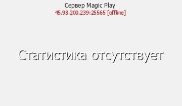 Сервер Minecraft Magic Play