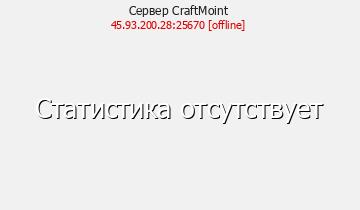 Сервер Minecraft CraftMoint