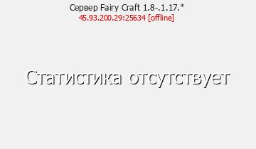 Сервер Minecraft Fairy Craft 1.8-.1.17.*