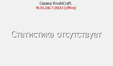 Сервер Minecraft RivalsCraft.