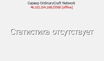 Сервер OrdinaryCraft Network