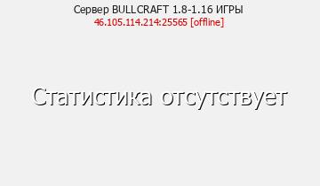Сервер Minecraft BULLCRAFT 1.8-1.14 МИНИИГРЫ