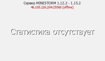 Сервер Minecraft MINESTORM 1.12.2 - 1.15.2