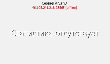 Сервер Minecraft ArLanD