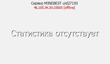 Сервер Minecraft MineBest - 1.8-1.11.2 Выживание