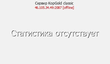 Сервер KopGold classic 1.8.9