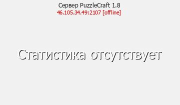 Сервер PuzzleCraft 1.8