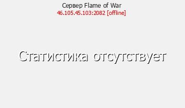 Сервер Flame of war