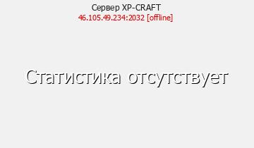 Сервер Minecraft XP-CRAFT
