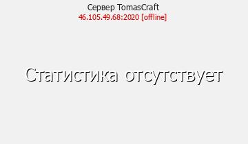 Сервер TomasCraft