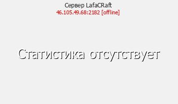 Сервер Lafacraft