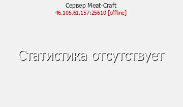 Сервер Meat-Craft