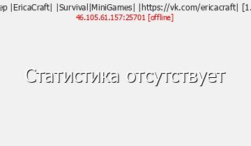 Сервер EricaCraft