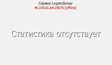 Сервер Minecraft ЛЕГЕНДС ВЕЙ