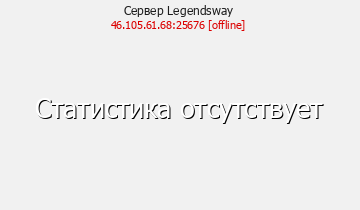 Сервер Minecraft ЛегендсВей-1.8 - 1.12.2