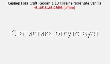 Сервер Minecraft Fora Craft Reborn 1.13 Ukraine NoPrivate Vanilla