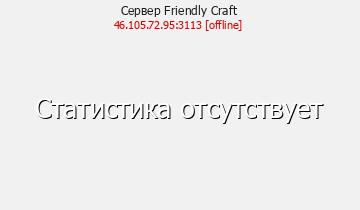 Сервер Minecraft Friendly Craft