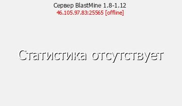 Сервер Minecraft BlastMine 1.8-1.12