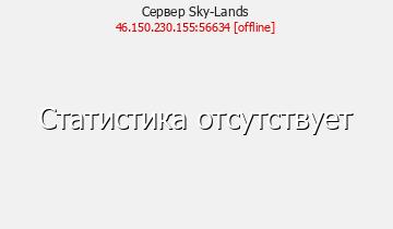 Сервер SkyLands