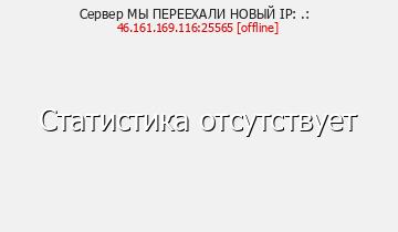 Сервер Minecraft 46.161.169.116:25565