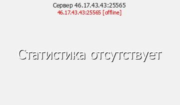 Сервер 46.17.43.43