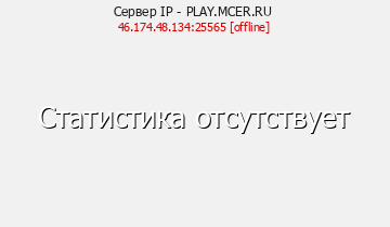 Сервер Minecraft IP - PLAY.MCER.RU