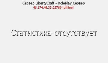 Сервер LibertyCraft [1.8]