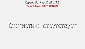 Сервер Curvival Craft 1.7.2