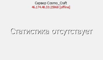 Сервер CosmoCraft