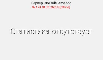 Сервер RioCraft